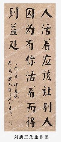 ... 庚三和他的书法艺术 -- 媒体报道 - 刘庚三书法艺术网