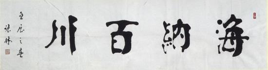 张林书法作品欣赏 -- 媒体报道 - 刘庚三书法艺术网