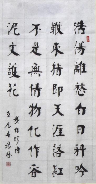现为河南省书法家协会、刘庚三书法艺术研究会会员 ...